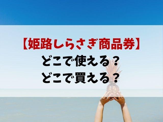 姫路しらさぎ商品券どこで使える?申込方法や購入方法も紹介!