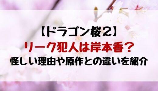 ドラゴン桜2岸本香がリーク犯人?怪しい理由や原作との違いを紹介!