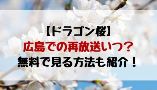 ドラゴン桜1再放送広島の地上波予定いつ?無料で見る方法は?