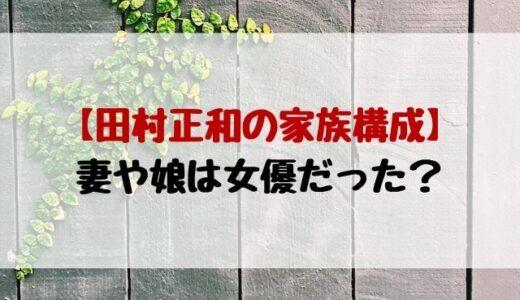 田村正和の家族構成は?妻と娘は女優だった?