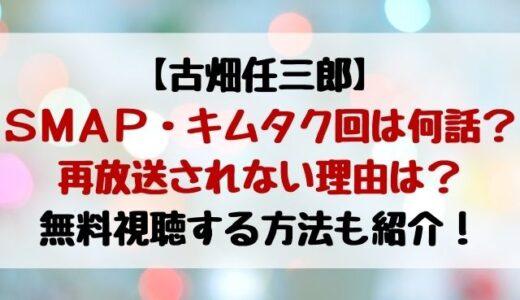 古畑任三郎✕SMAPは何話?再放送されない理由と動画視聴方法を紹介!