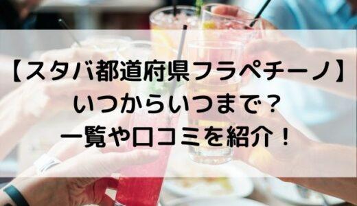 スタバ都道府県フラペチーノいつまで?一覧や感想口コミを紹介!