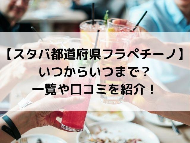スタバ都道府県フラペチーノいつからいつまで?一覧や感想口コミを紹介!