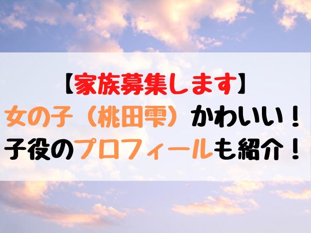 家族募集します女の子(桃田雫)かわいい!子役は誰か年齢や出演作品も紹介!