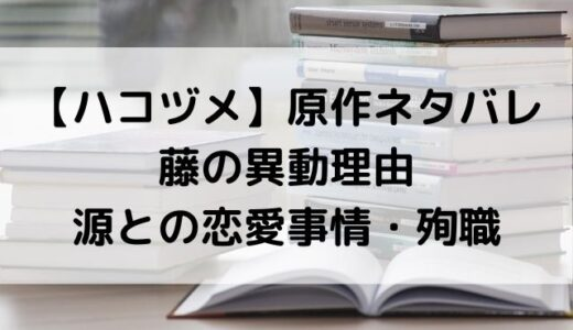 ハコヅメ藤の原作ネタバレ!異動理由や源との恋愛事情・殉職するの?
