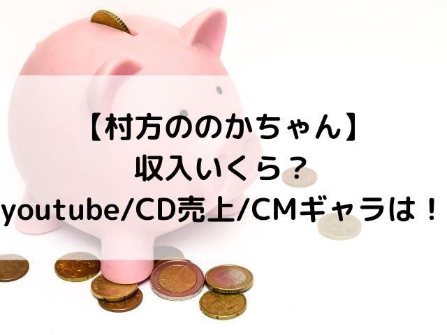 村方ののかちゃん収入いくら?youtubeやCD売上CMギャラは?