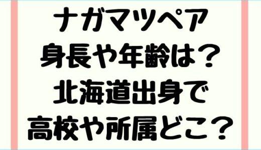 ナガマツペア身長や年齢は?北海道出身で高校や所属どこ?