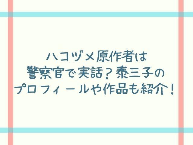 ハコヅメ原作者は警察官で実話?泰三子のプロフィールや作品も紹介!