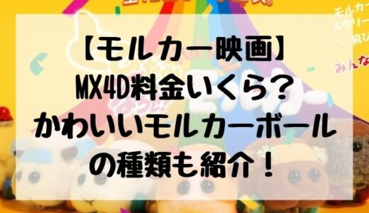 モルカー映画入場特典モルカーボールかわいい!キャラクターの性格も紹介!