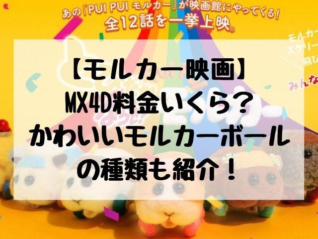 モルカー映画MX4D料金いくら?モルカーボールかわいい種類も紹介!