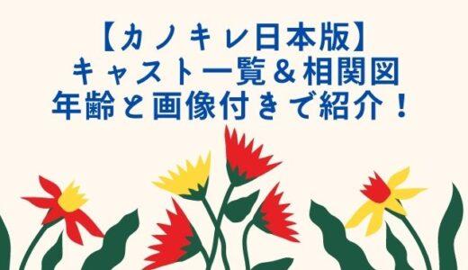 カノキレ日本版キャスト相関図を年齢付きで紹介!中島健人と小芝風花がダブル主演