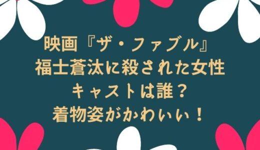 ザファブル映画ヤクザの女キャストは誰?福士蒼汰に殺された着物姿がかわいい!