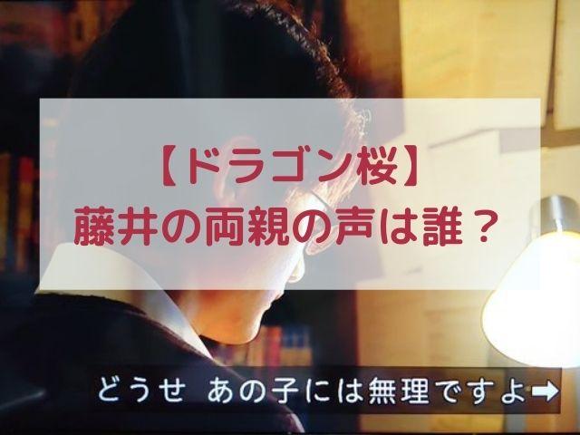 ドラゴン桜2藤井の両親の声は誰?父も母も有名声優?