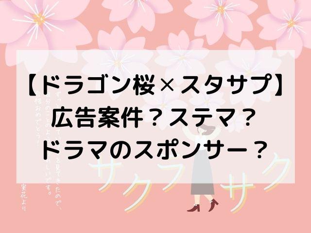 ドラゴン桜はスタディサプリの広告?ドラマのスポンサーになってるの?