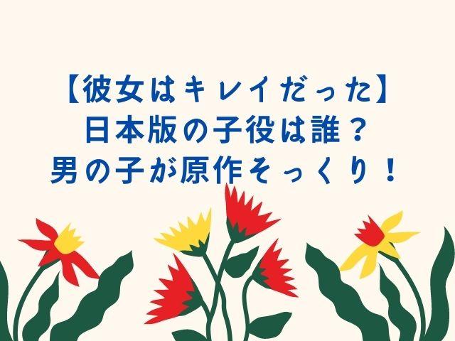 カノキレ日本版の子役は誰?男の子も女の子も原作そっくり!
