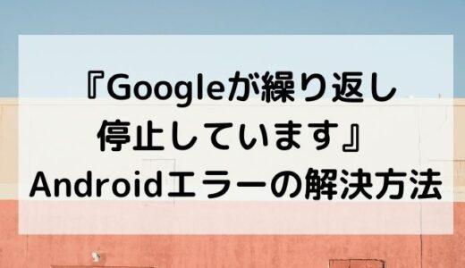 Googleが繰り返し停止しています解決方法【公式ヘルプ】復旧はいつ?