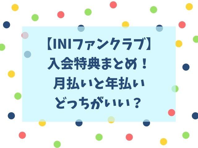 INIファンクラブ入会特典どっちがいい?月会費と年会費の違いを徹底調査!
