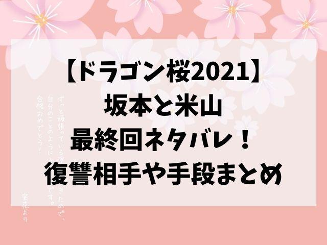 ドラゴン桜2米山と坂本の最終回ネタバレ!復讐相手は誰でどうなった?