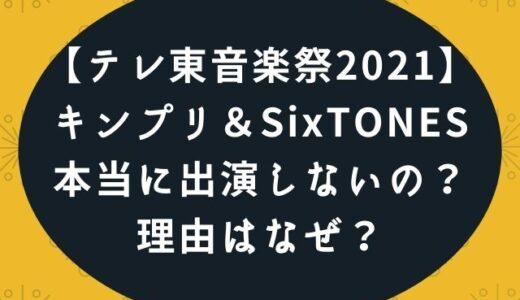 テレ東音楽祭2021キンプリとSixTONES出演ない?理由はなぜ?