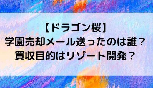 ドラゴン桜の学園売却メールしたのは坂本智之?メールアドレスは会社名で確定?