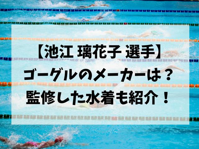 池江璃花子ゴーグルのメーカーや値段は?水着デザイン監修も紹介!