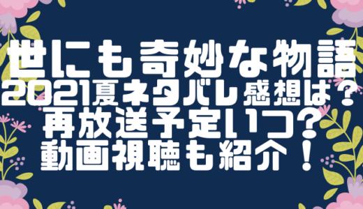 世にも奇妙な物語2021夏ネタバレ感想は?再放送予定いつ動画視聴も紹介!