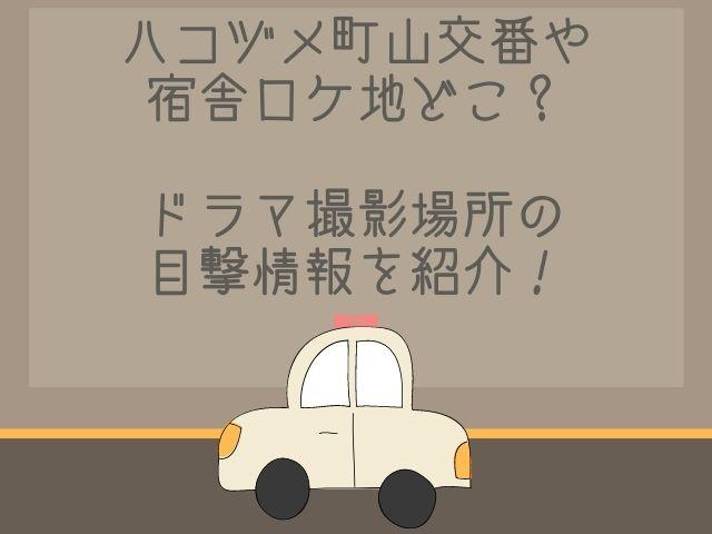 ハコヅメ町山交番や宿舎ロケ地どこ?ドラマ撮影場所の目撃情報を紹介!