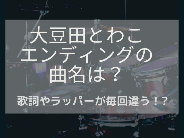 大豆田とわこエンディング曲名は?歌詞やラッパーが毎回違う!?