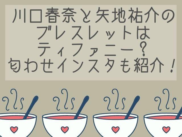 川口春奈と矢地祐介のブレスレットはティファニー?匂わせインスタも紹介!