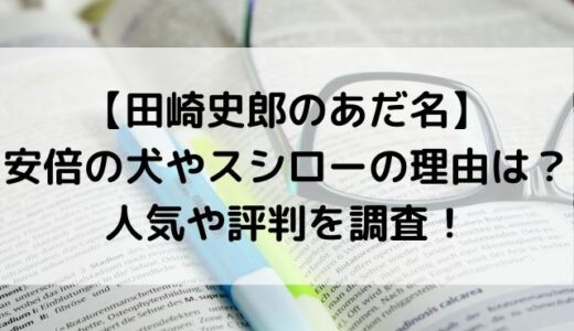 田崎史郎が安倍の犬やスシローとあだ名がつく理由は?人気や評判を調査!