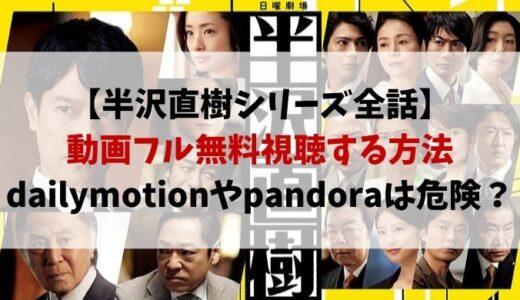 半沢直樹2動画dailymotion1話から見れない違法?フルで無料視聴する方法を紹介!