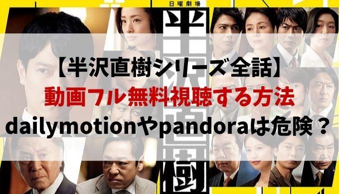 半沢直樹2動画dailymotion1話から違法で見れない?フルで無料視聴する方法を紹介!