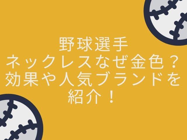 野球選手ネックレスなぜ金色?効果や人気ブランドを紹介!