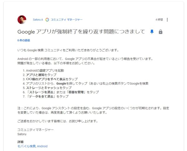 Googleが繰り返し停止していますエラーの解決方法!復旧はいつ?
