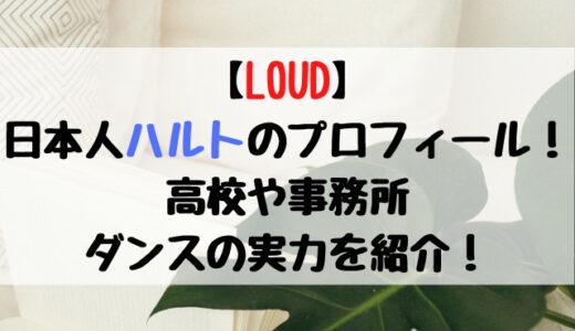 LOUD日本人ハルトのwikiプロフィール!高校や事務所ダンスの実力を紹介!