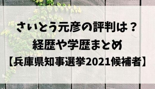 斎藤元彦の高校は兵庫県外?学歴や経歴と評判も紹介【兵庫県知事選挙2021】