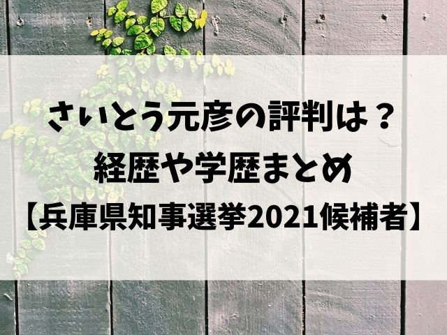 斎藤元彦の評判と経歴や学歴は?兵庫県知事選挙2021立候補者