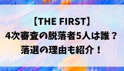 スッキリオーディション4次審査の脱落者5人は誰?理由も紹介!
