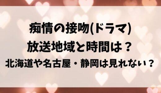 痴情の接吻ドラマ放送地域と時間は?北海道や名古屋・静岡は見れない?